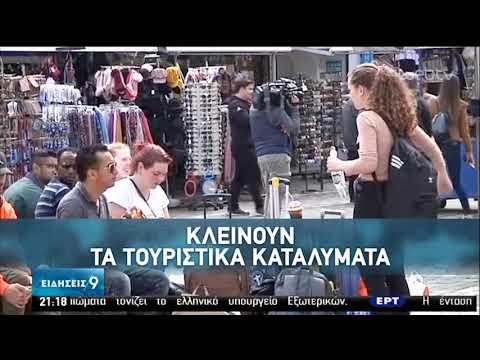 Νέα μέτρα περιορισμού της διάδοσης του κορονοϊού | 15/03/2020 | ΕΡΤ