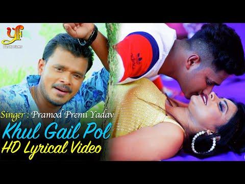 Khul Gail Pol || Pramod Premi Yadav || Official Lyrical Video || Latest Romantic Song 2020 || HD