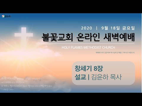 2020년 9월 18일 금요일 새벽예배