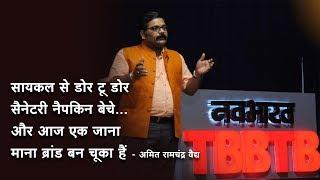 सायकल से डोर टू डोर सैनेटरी नैपकिन बेचे और आज एक जाना माना ब्रांड बन चूका है - Amit Vaidya