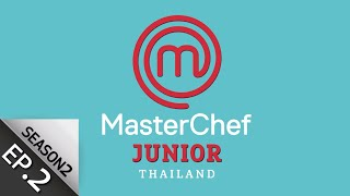 [Full Episode] MasterChef Junior Thailand มาสเตอร์เชฟ จูเนียร์ ประเทศไทย Season 2 Episode 2