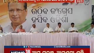 Congress May Release Its Candidates List Tomorrow | news18 odia