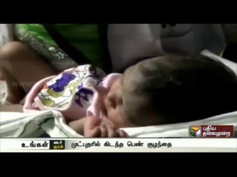 Newly-born-girl-child-rescued-in-Myladuthurai