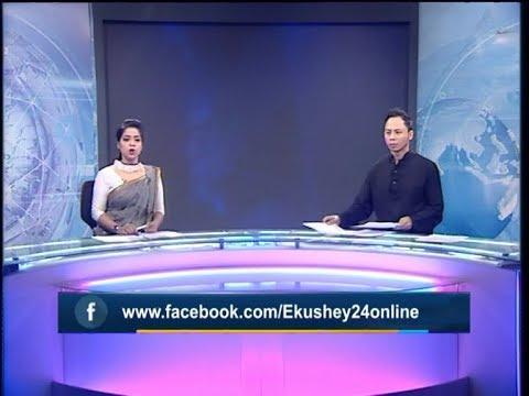 07 PM News || সন্ধ্যা ৭টার সংবাদ || 21 February 2020 || ETV News