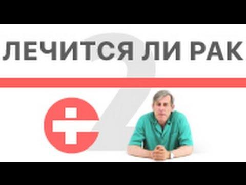 Опасен ли рак щитовидной железы?