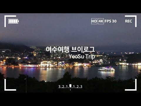 비오는 여수, 4명의 우비소녀(여수관광 홍보 UCC이벤트 선정작..
