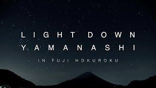 ライトダウンやまなし in 富士北麓 - LIGHT DOWN YAMANASHI in FUJI HOKUROKU