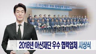 2018년 아산재단 우수 협력업체 시상식 미리보기