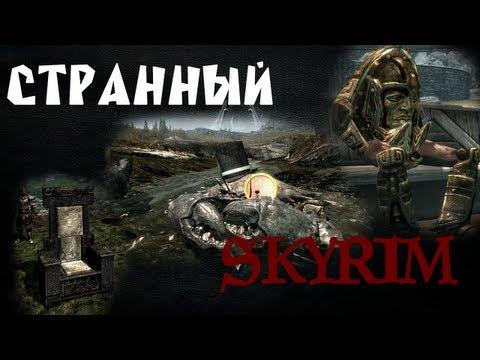 Странный Skyrim - Часть 1 | GKalian