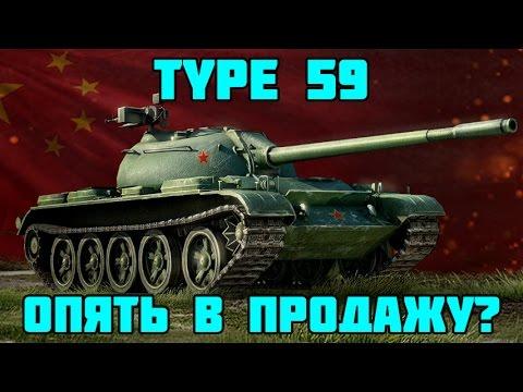 Type 59 снова в продажу? КРАНты