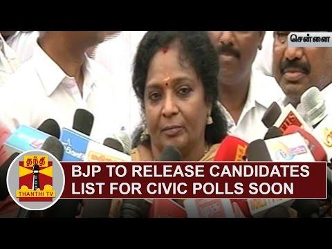 BJP-to-announce-candidates-list-for-civic-polls-soon-Tamilisai-Soundararajan-Thanthi-TV