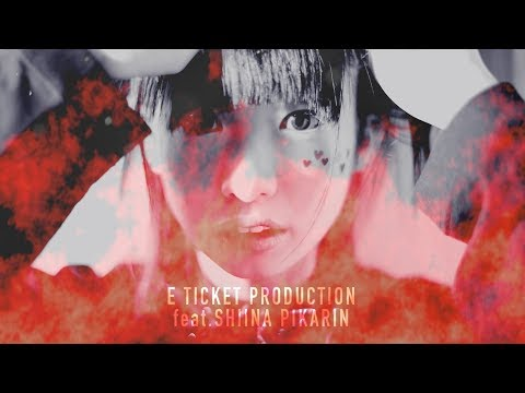 , title : 'E TICKET PRODUCTION - FIRE LIAR feat.椎名ぴかりん ミュージックビデオ(short ver.)'