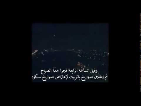 مقطع نادر لـ صواريخ سكود على الرياض1991