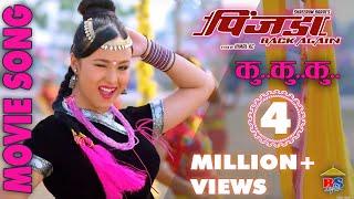 Ku Ku Ku - New Nepali Movie - PINJADA Back Again | Rajanraj Shiwakoti | Nikhil Upreti/Sara Shirpaili