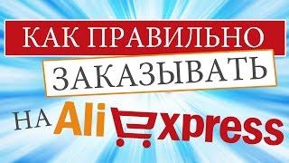 Как Заказывать На AliExpress Com