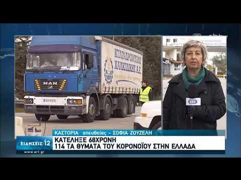 Covid19: Στα 114 τα θύματα στη χώρα – Κατέληξε 68χρονη από την Καστοριά | 20/04/2020 | ΕΡΤ