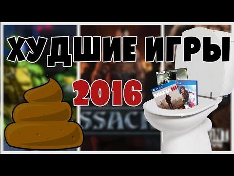ТОП-10: Худшие игры 2016 года (лучшие игры, PS4 Pro, Xbox One, PC, топ на русском)