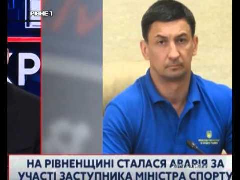 Віп - ДТП на Рівненщині. Заступник голови Міністерства молоді і спорту збив жінку-пішохода [ВІДЕО]