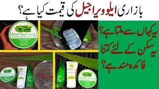 """Aloe Vera Gel Benefits & Uses to Get Glowing & Fair Skin at Home Beauty Tips in Urdu Hindi. Aloe vera gel contains two hormones: Auxin and Gibberellins. These two hormones provide wound healing and anti-inflammatory properties that reduce skin inflammation. ... Additionally, in Ayurvedic medicine, Aloe is used to effectively heal chronic skin problems, such as psoriasis, acne and eczema.More videos about making sunblock at home with home remedies and sun tanning: 😍_____________________________________________________________Remove Dark Circles:https://www.youtube.com/watch?v=jGTreuNrfDQRemove Sun Tanning:https://www.youtube.com/watch?v=Oha3hBweyyQSkin Whitening and Sun Block Cream:https://www.youtube.com/watch?v=q5EbUww5C_0_____________________________________________________________I'm ♥ Memoona Muslima ♥ and a student of naturopathic, home economics, cookery and other aspects of household management.★ Naturopathy or naturopathic medicine is a form of alternative medicine employing a wide array of """"natural"""" treatments,  ★including homeopathy, herbalism, and acupuncture, as well as diet (nutrition) and lifestyle counseling.♥ My channel is about Health Care, Health Tips, and Beauty Tips, I was the best student in home remedies during school. ♥My goals are to those women or female students who are not familiar with simple remedies and treatment with fruits and vegetables.______________________________________________________Also, Check More Videos Related Face Masks for Skin Whitening▶ Get Pink & Soft Lips Naturally Fast ★https://youtu.be/klJ0FXxQ0jk▶ Puffy Eyes ★https://youtu.be/PpPZ7iKsVc4▶ Lose Body Weight ★https://youtu.be/7jRD7J7GGuo▶ Pigmentation ★https://youtu.be/GXSLG-m-VCk▶ Homemade Skin Whitening & Lightening Fairness Night Cream ★https://youtu.be/q5EbUww5C_0▶ Men's and Boy's fairness beauty tips here: ★https://youtu.be/AXGT-3IBN5U▶ Homemade face mask for black and white heads ★https://www.youtube.com/watch?v=S0ytxSYIqZ0▶ Secrets to remove pimpleshttps://you"""