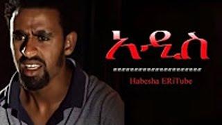 Ethiopian Movie New - አማርኛ ፊልም 2016 Full Movie This Week