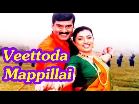 Video வீட்டோடமாப்பிள்ளை-Veettoda Mappillai-Napoleo,Roja,Kovai Sarala,Super Hit Tamil Full Comedy H D Movie download in MP3, 3GP, MP4, WEBM, AVI, FLV January 2017