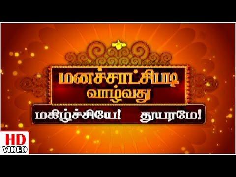 Tamil-New-Year-2016-Special-Pattimandram-Dindigul-I-Leoni-14-04-2016