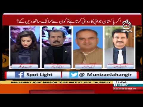 Spot Light With Munizae Jahangir | 26 February 2019 | Aaj News