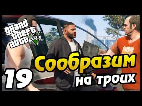 GTA 5 PS4 ПРОХОЖДЕНИЕ - 19 - СООБРАЗИМ НА ТРОИХ