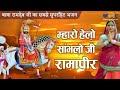Baba Ramdev ji Bhajans 2016 | Mharo Helo Sambhlo Ji (HD) | Baba Ramdev Ji Songs