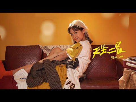 Jace Chan 陳凱詠 - 《天生二品》 MV