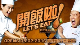 Nonton Let's Eat / 开饭啦 30s Trailer (In Cinemas 4 Feb 2016) Film Subtitle Indonesia Streaming Movie Download