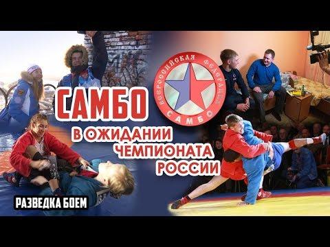 Передача о подготовке у Чемпионату России по самбо