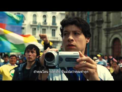 Our Brand Is Crisis - Trailer F1 (ซับไทย)