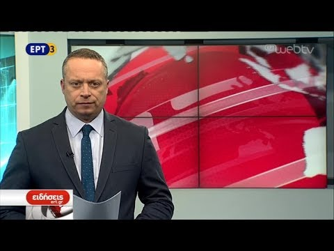 Τίτλοι Ειδήσεων ΕΡΤ3 19.00   07/12/2018   ΕΡΤ