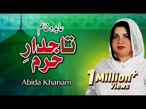 Abida Khanam Famous Naat | Tajdar E Haram |  | Female Version of Tajdar E Haram | Beautiful Voice