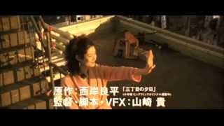 Nonton Always San Ch  Me No Y  Hi  2005  Trailer Film Subtitle Indonesia Streaming Movie Download