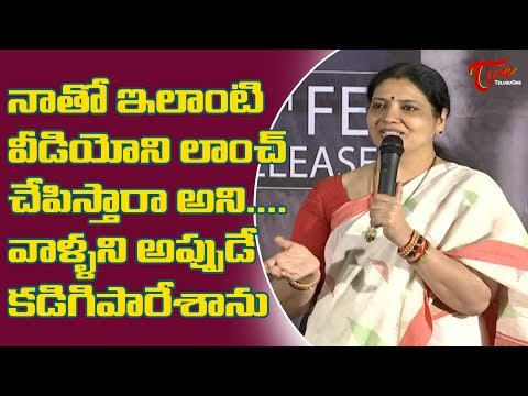 Jeevitha Rajasekhar Speech at Rahu Movie Press Meet | TeluguOne Cinema