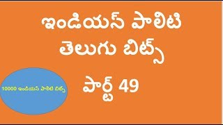 Indian polity bits telugu 2017 for APPSC/TSPSC Exams