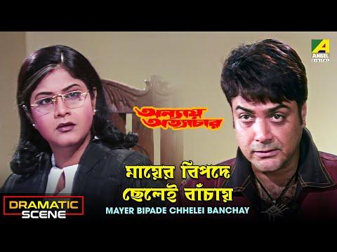 Mayer Bipade Chhelei Banchay | Dramatic Scene | Annaya Attayachar | Prosenjit | Laboni