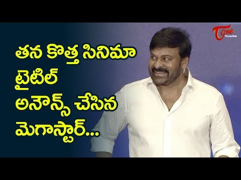 Chiranjeevi Announced His Next Movie Title | O Pitta Katha Movie Pre Release Event | TeluguOne