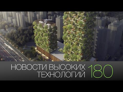 Новости высоких технологий | Выпуск 180 - DomaVideo.Ru