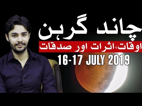 CHAND GRAHAN 16 & 17 JULY 2019 | LUNAR ECLIPSE | MEHRBAN ALI | MEHRBAN TV