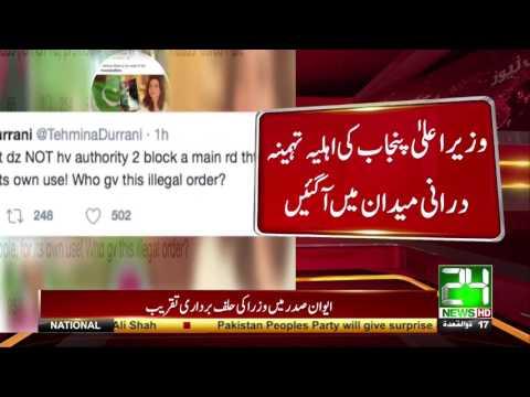 وزیر اعلی پنجاب کی اہلیہ تہمینہ درانی میدان میں آگئیں