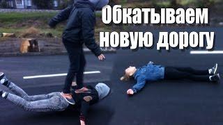 Будни студента: Обкатываем новую дорогу/Скинули арбуз с крыши/Болею