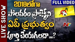 Can AP Government Complete Polavaram Project on Time?    CM Chandrababu Naidu    Live Show