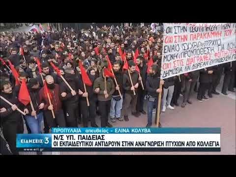 Συγκέντρωση διαμαρτυρίας εκπαιδευτικών και φοιτητών | 21/01/2020 | ΕΡΤ