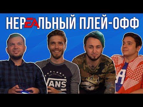 Фиферы против Летсплейщиков fт. РаndаFХ Gооdмах Dеn4iк - DomaVideo.Ru