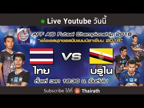 Live : Thailand VS Brunei DS I AFF Futsal 2016