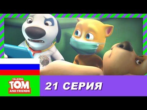 Говорящий Том и Друзья 21 серия - Доктор Хэнк - DomaVideo.Ru