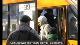 Скільки буде коштувати квиток на автобус?
